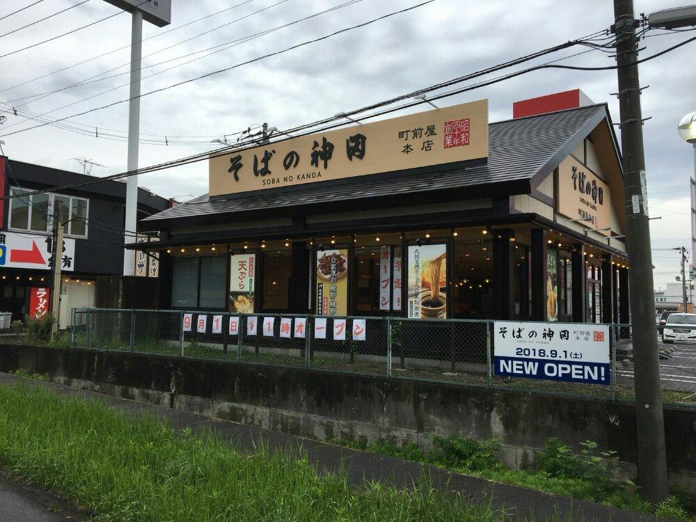 そばの神田 町前屋本店