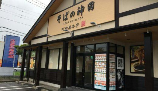 【新店情報】そばの神田 町前屋本店|多賀城に家族向けの神田がオープン!メニューや特徴をチェック