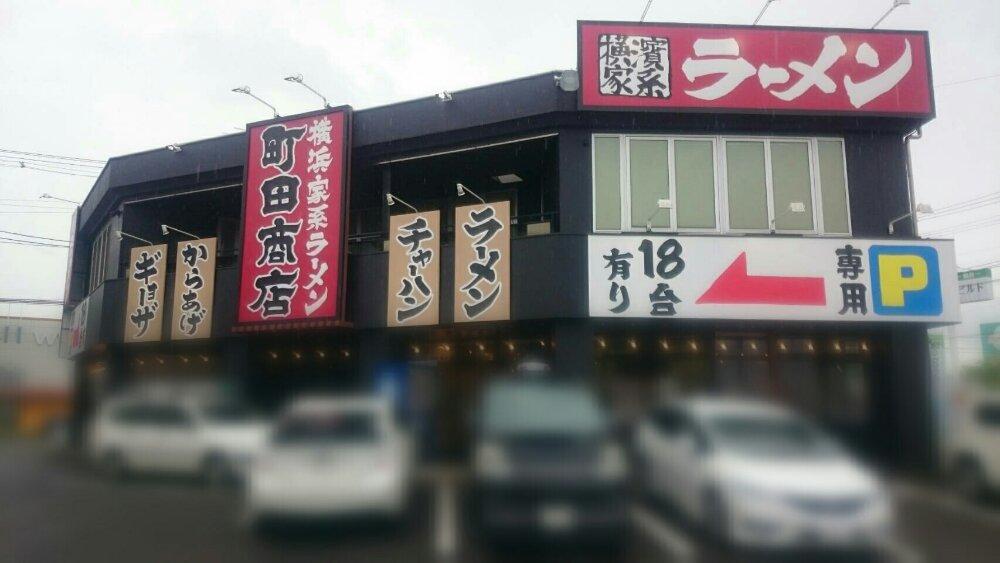 町田商店多賀城店