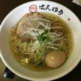 多賀城市 麺屋はんゆう 味玉中華そば塩