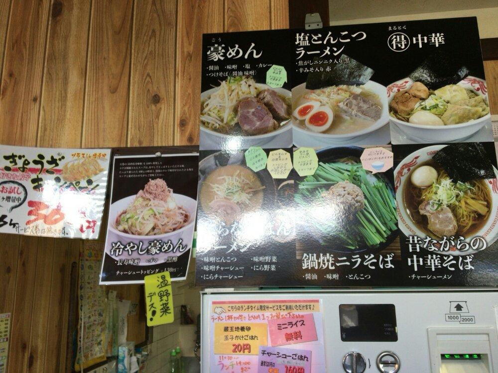 ニラなんばんラーメン 香麺のメニュー