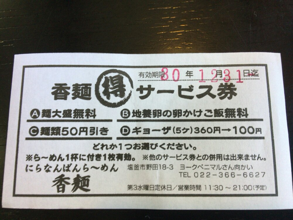 香麺 クーポン券