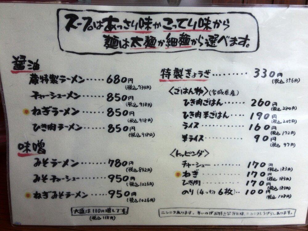 多賀城市 蔵のメニュー