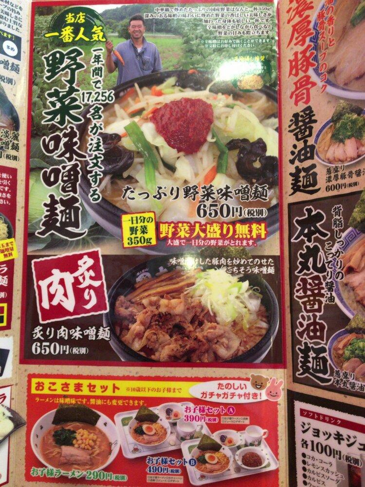 大志軒 多賀城店の野菜味噌麺