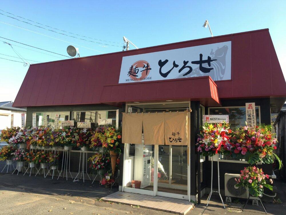 仙台市宮城野区福室の麺牛ひろせ(オープン初日)