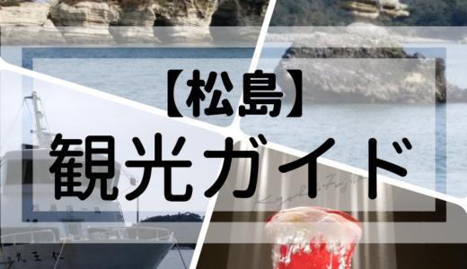 【地元民が選んだ】松島のおすすめ観光地・遊び場ベスト10