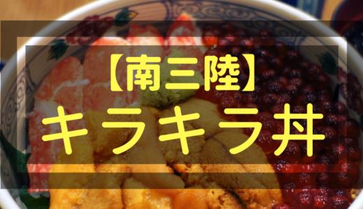 南三陸町キラキラ丼の種類と価格表|地元民のおすすめは?