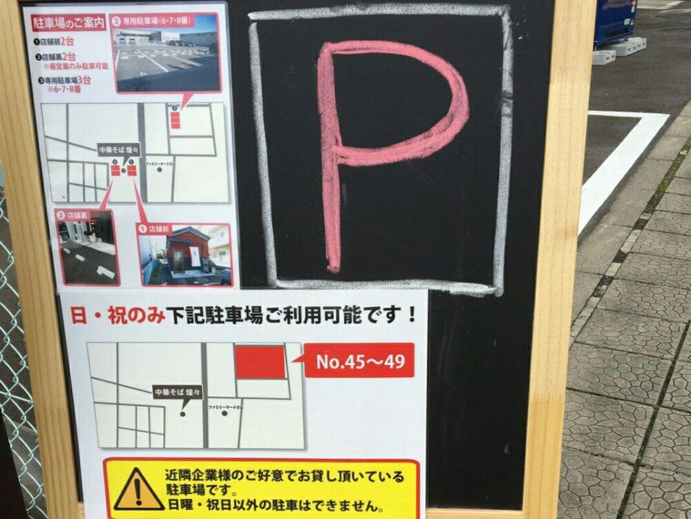 中華そば煖々 日祝限定の駐車場