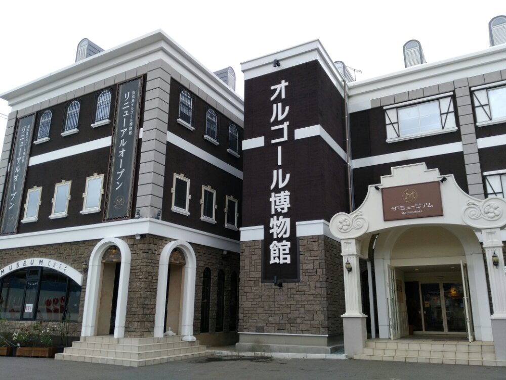 松島オルゴール博物館