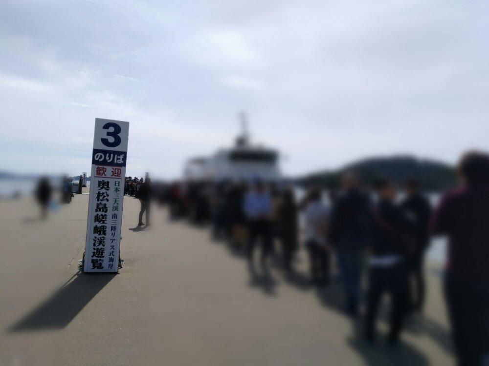 松島遊覧船の行列