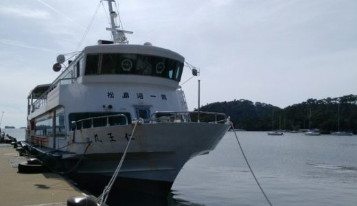 松島 フェリー遊覧船レポート 10回以上乗ったから分かる楽しみ方と注意点
