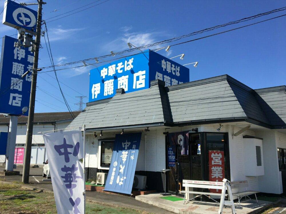 利府町 中華そば伊藤商店