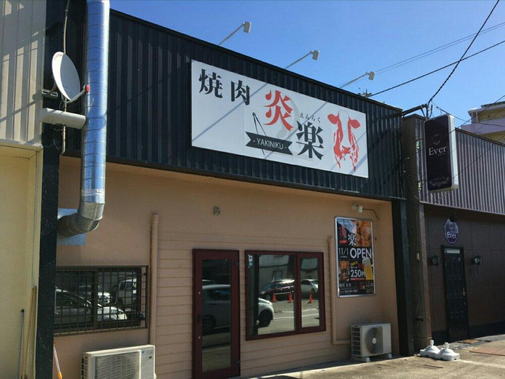 仙台市中野栄 焼肉炎楽