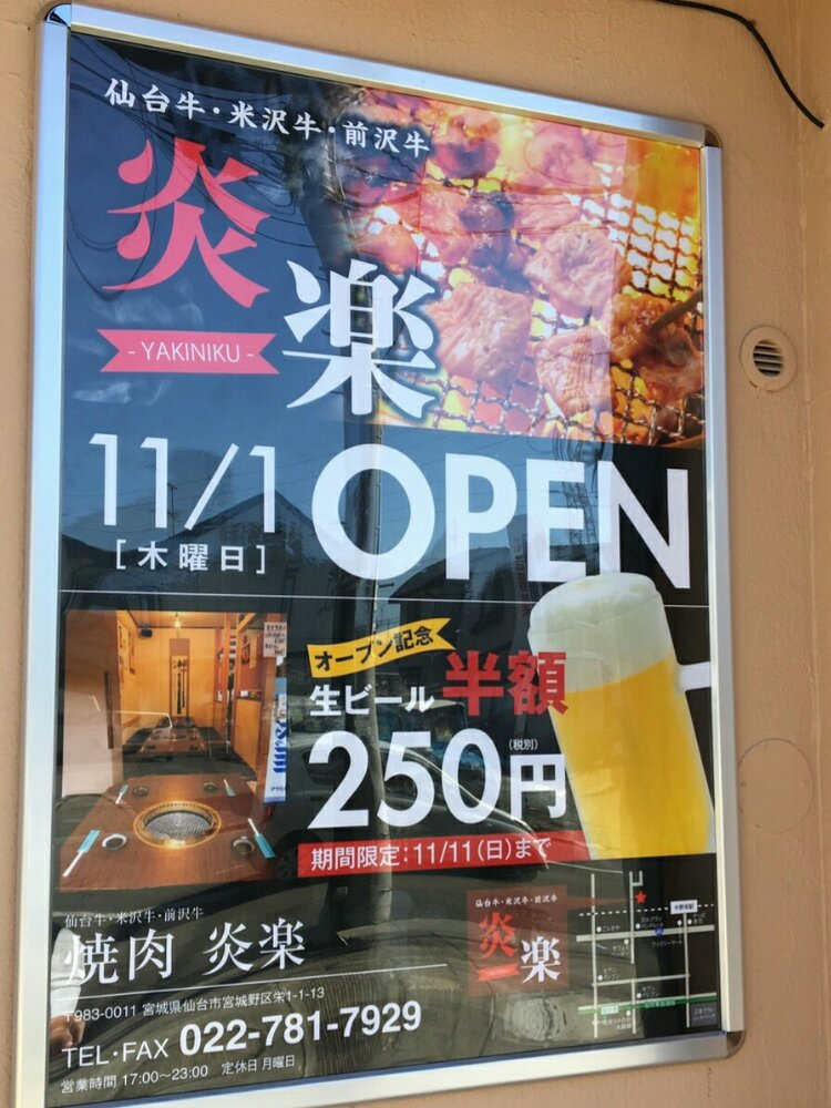 仙台市栄 焼肉炎楽のオープンメニュー