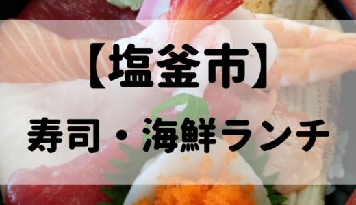 【塩釜市】おすすめの寿司・海鮮ランチまとめ