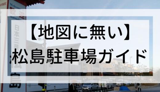【保存版】松島の安い駐車場えらび 無料&穴場&施設の駐車場など