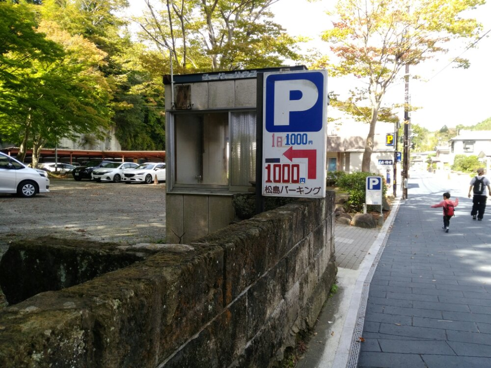 松島の1日1000円パーキング