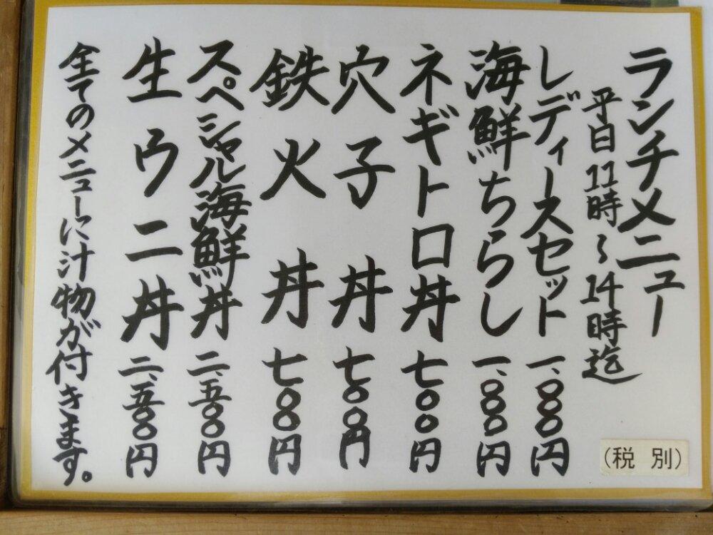 廻鮮寿司 塩釜港のランチメニュー