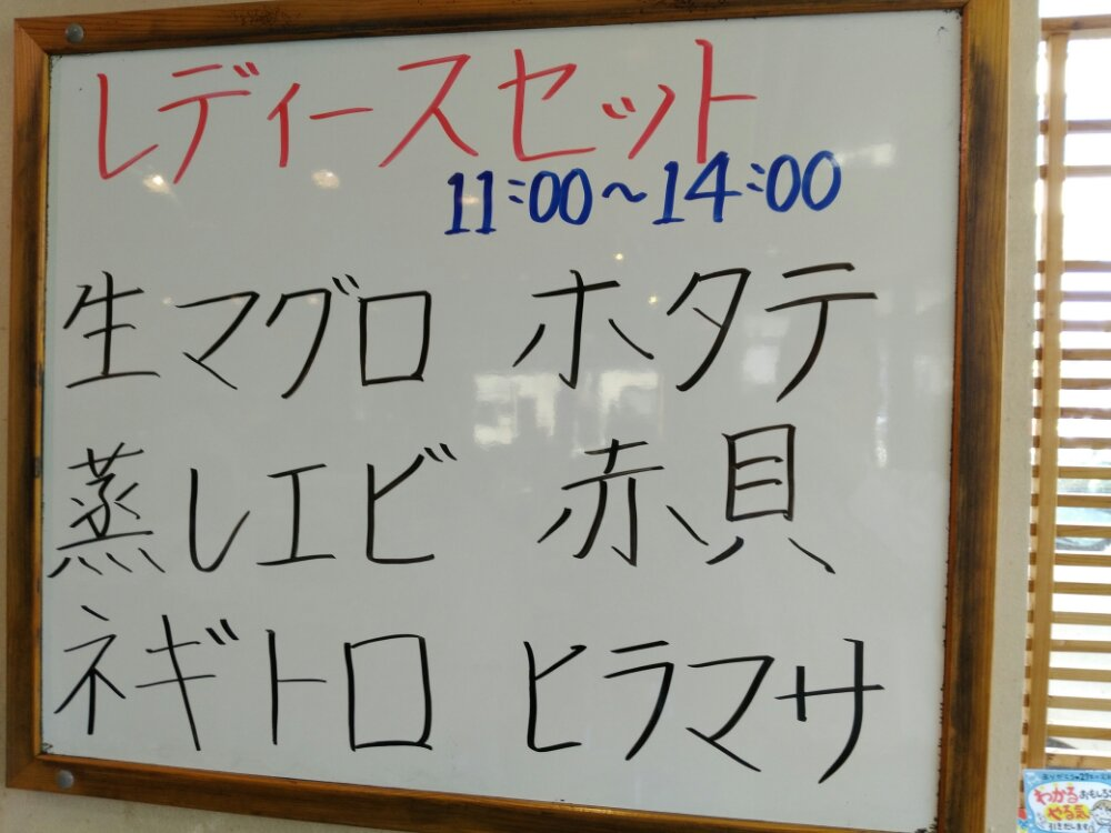廻鮮寿司 塩釜港のレディースセット
