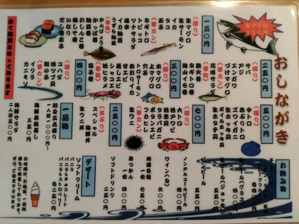 廻鮮寿司 塩釜港の握りメニュー