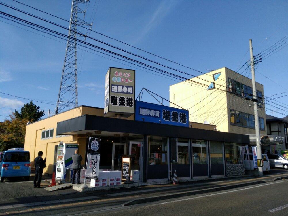 廻鮮寿司 塩釜港