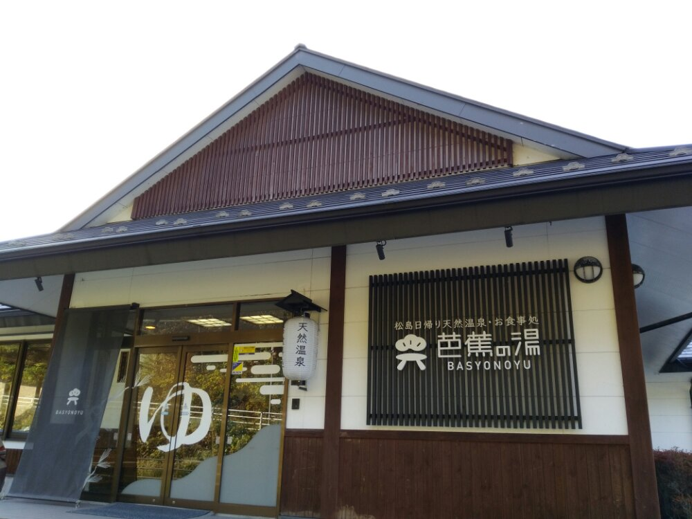 松島 芭蕉の湯