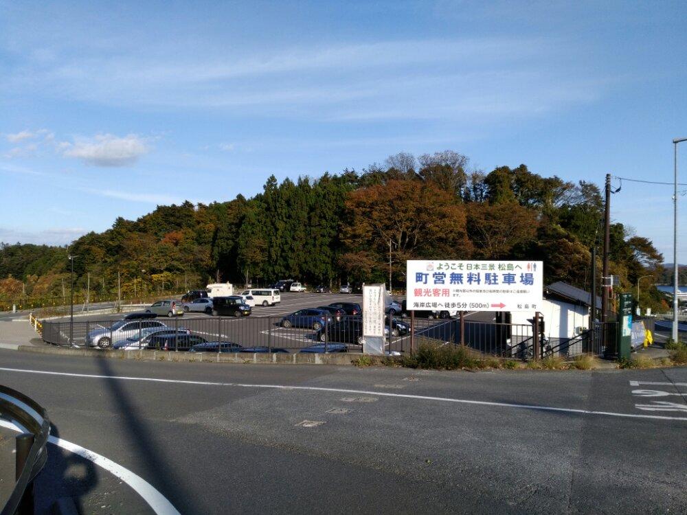 松島 町営無料駐車場