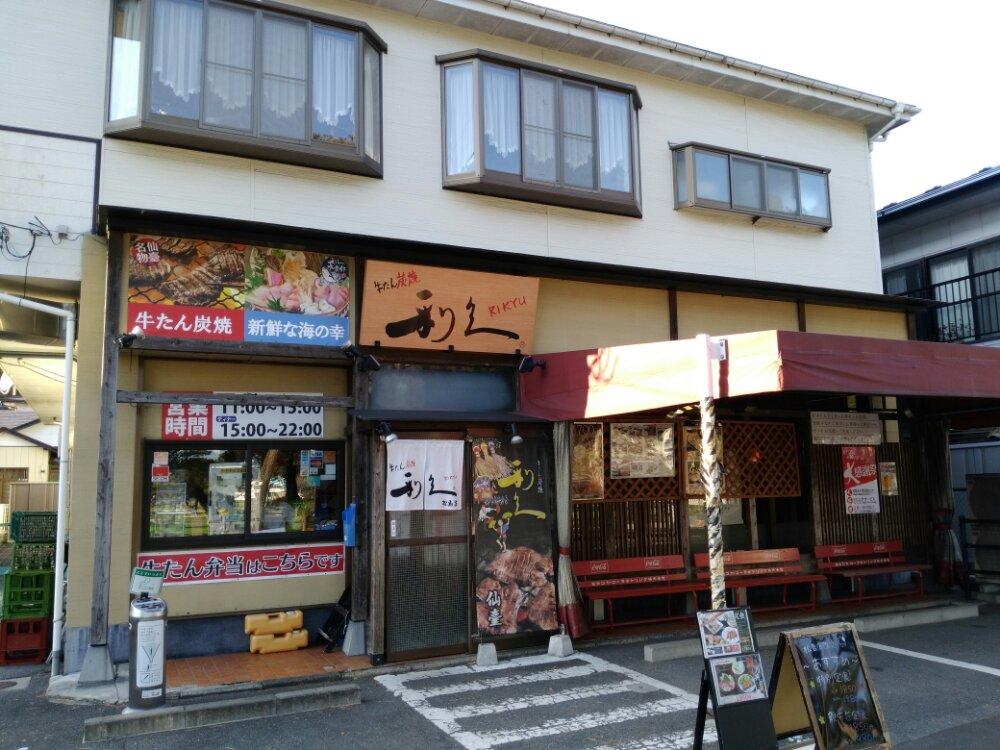 利久 松島店