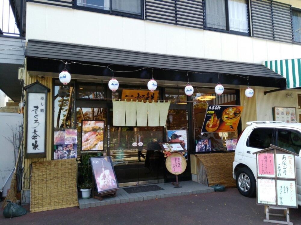 まぐろ茶家 松島店