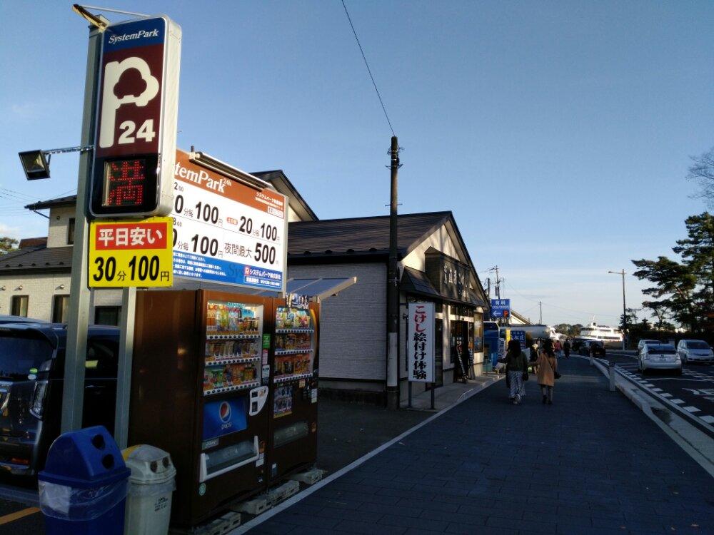 松島の平日30分100円パーキング