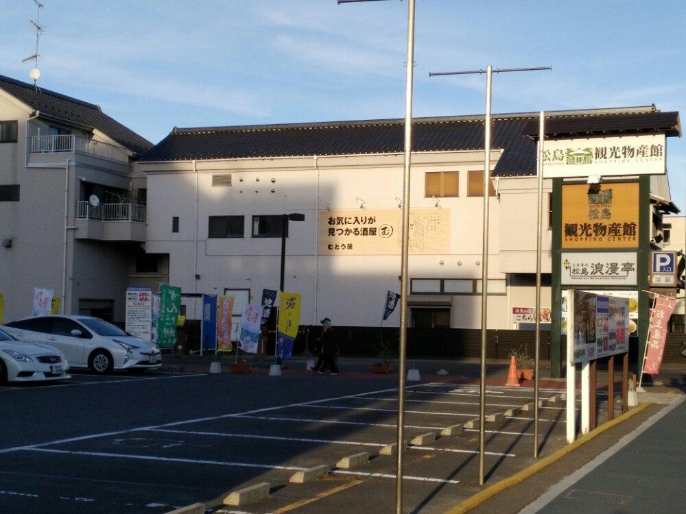 松島観光物産館の駐車場