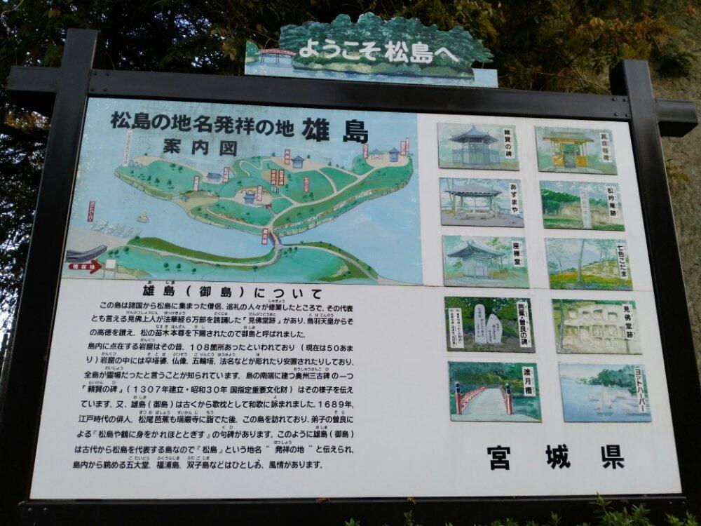 雄島のマップ