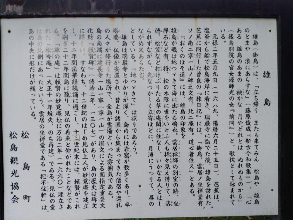 松島町の雄島 解説