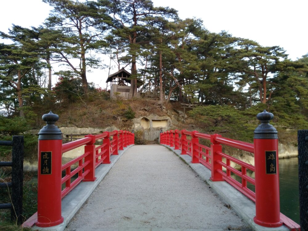 松島の雄島と渡月橋