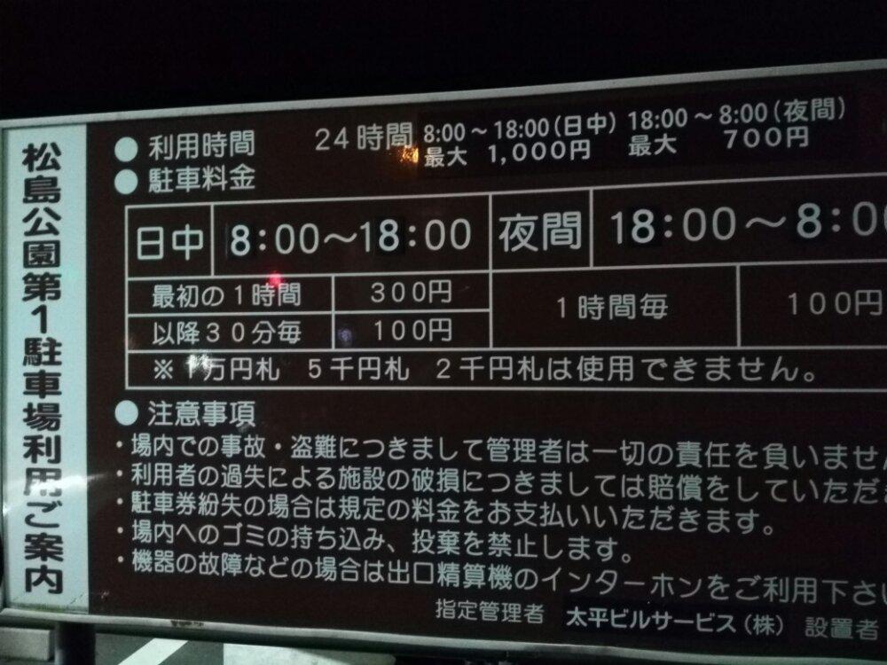 松島県営駐車場の料金表