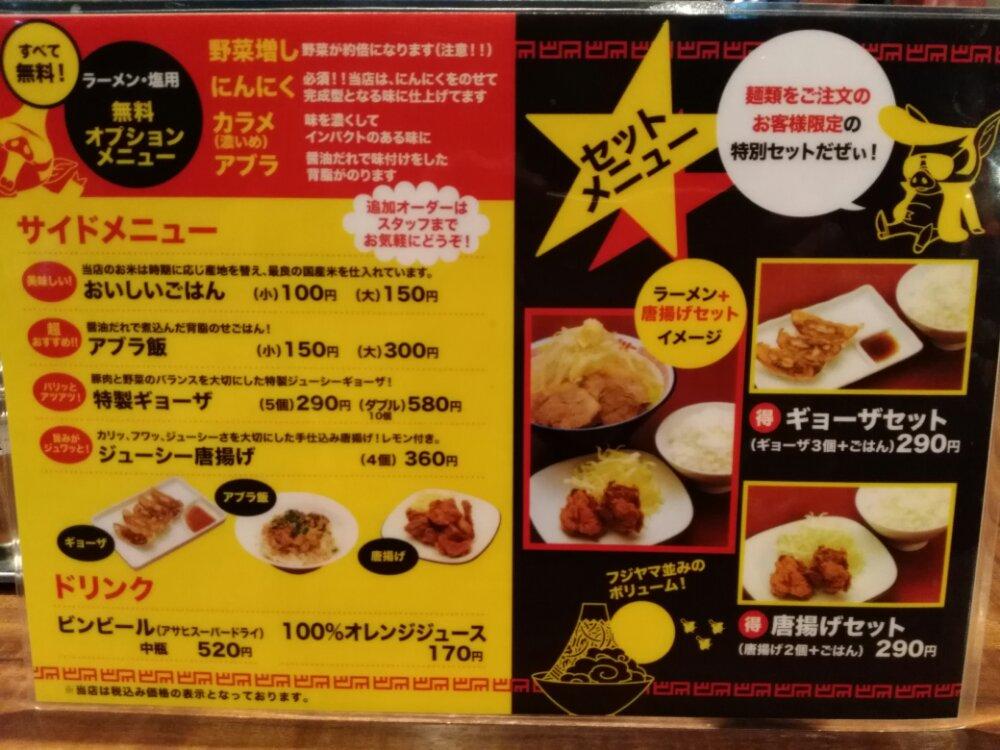 ラーメンビリー多賀城店のサイドメニュー