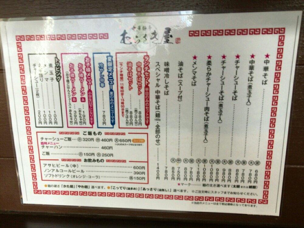 利府町 中華麺亭むらさき屋のメニュー