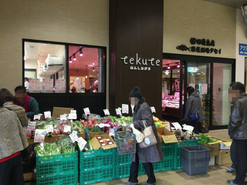 塩釜駅tekute 野菜直売所
