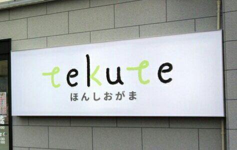 本塩釜駅内 tekuteほんしおがま|塩竈酒場タセイ&田清魚店などがオープン!
