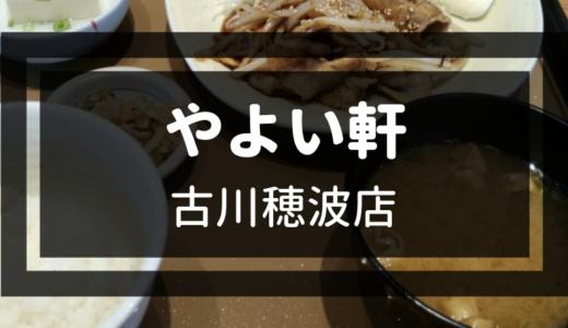 【新店情報】やよい軒 古川穂波店|人気の定食屋さんが2/13オープン!