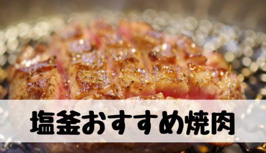 【厳選】塩釜市おすすめの焼肉・ホルモン店まとめ