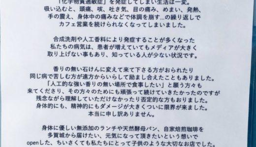 【閉店情報】多賀城市 コトリコーヒー
