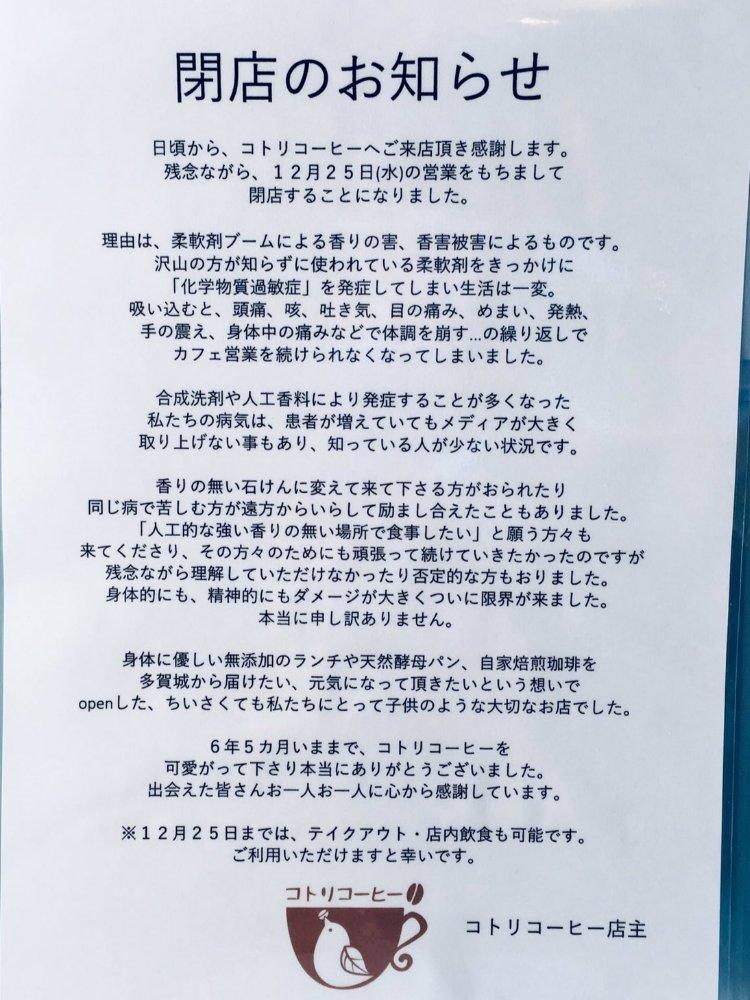 多賀城市コトリコーヒー 閉店のお知らせ